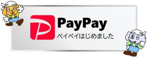 paypay告知